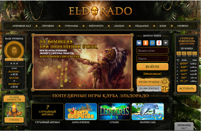 эльдорадо казино мобильная версия работающее 24
